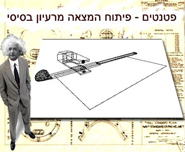 פטנטים - פטנט, רישום פטנטים בישראל, רישום פטנט פרוביזורי, עריכת בקשות פטנט,