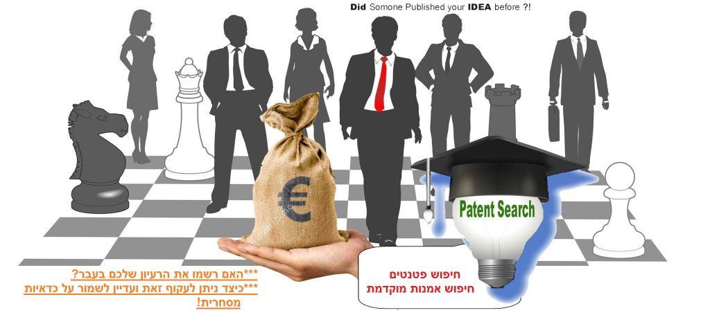 חיפוש פטנטים - פתרונות חיפוש פטנט הטובות בישראל. הרשמו!