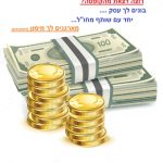 פטנט - מימון פטנטים, קבלו מענק 200000 שקלים!